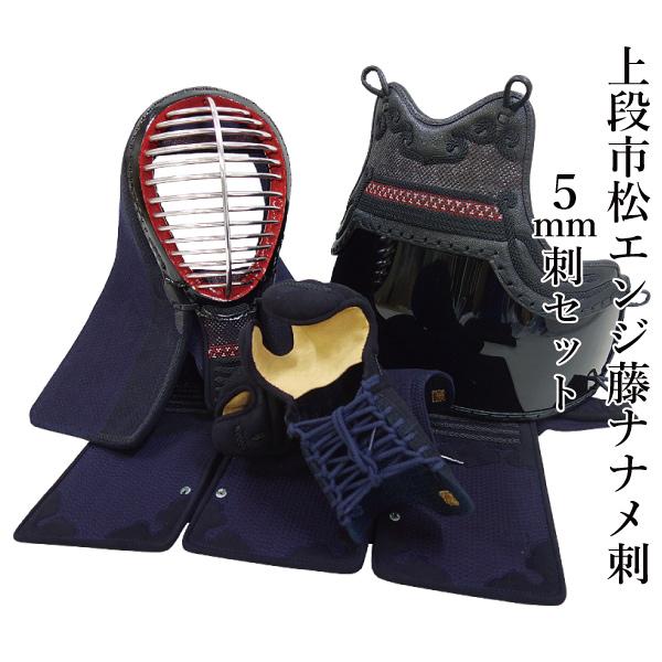 剣道 5mm刺 防具 セット 上段市松エンジ藤ナナメ刺下段毘沙門