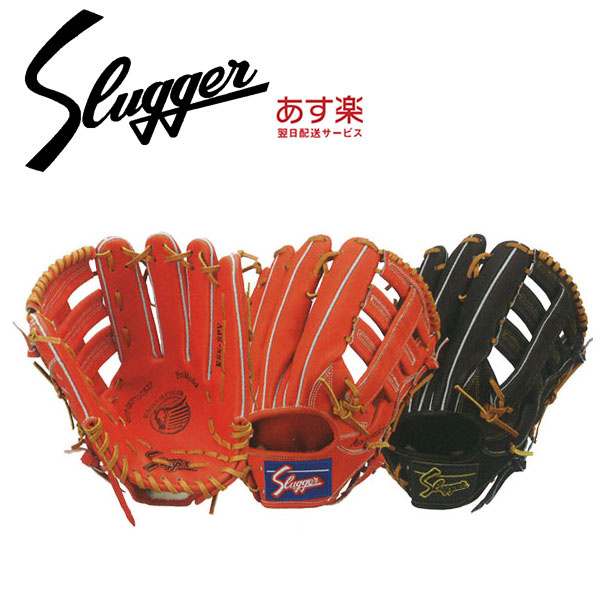 久保田スラッガー 一般 軟式グローブ 軟式グラブ 外野手用 KSN-SPV