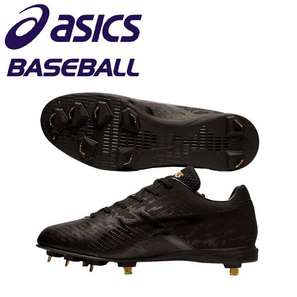 asics アシックス ゴールドステージ 野球 スパイク シューズ 金具スパイク スピードアクセルMA ブラック 遮熱加工 軽量 フィット性 1121A032