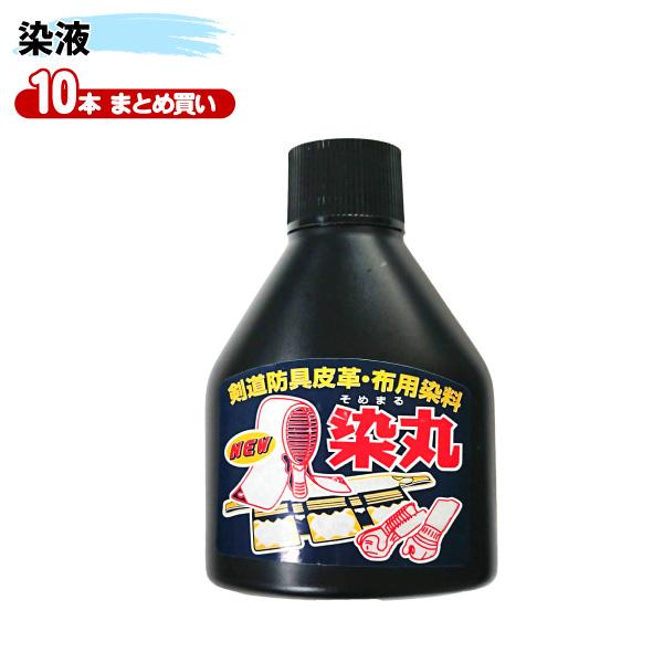 【送料無料】ヒロヤ 剣道 防具用 染液 染丸 100ml【10本まとめ買い】M-E1