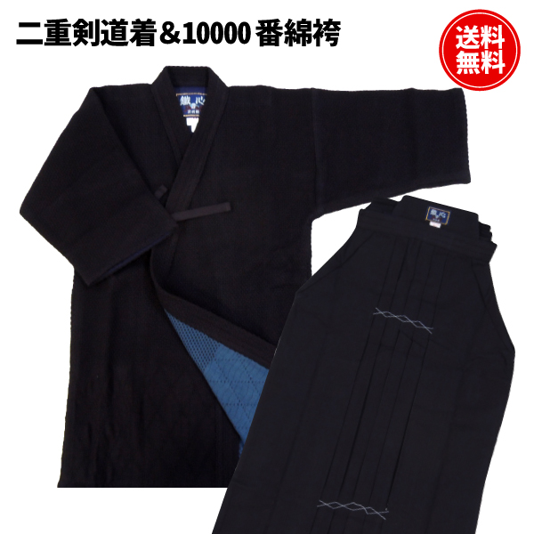 剣道 剣道着 袴 セット 最上級藍染 紺 二重道着&10000番綿袴