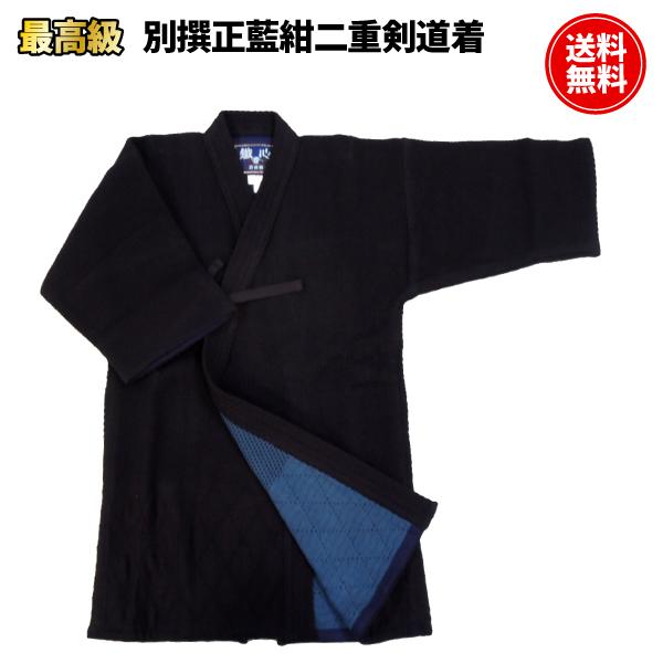 剣道 剣道着 剣道衣 最上級藍染 紺 二重 剣道衣 2号~4.5号