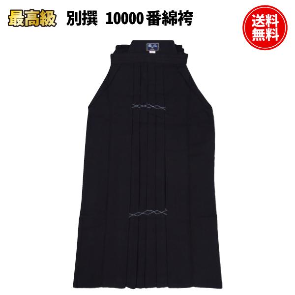 剣道 袴 綿袴 紺 10000番袴 別選正藍染高級 鐵心