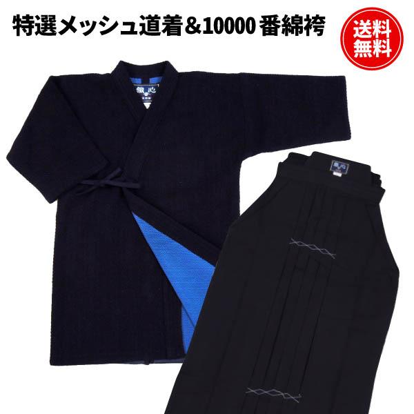 剣道 剣道着 袴 最上級藍染 紺 一重 裏メッシュ 一剣メッシュ& 10000番綿袴 セット