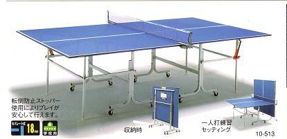 卓球台/セパレート式【P27Mar15】