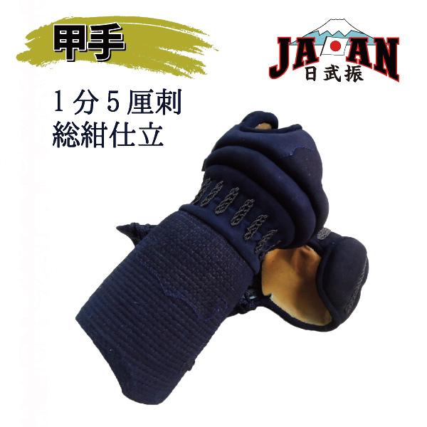 剣道 防具 甲手 1分5厘刺 総紺仕立 手の内茶鹿革 柔らかく使いやすい