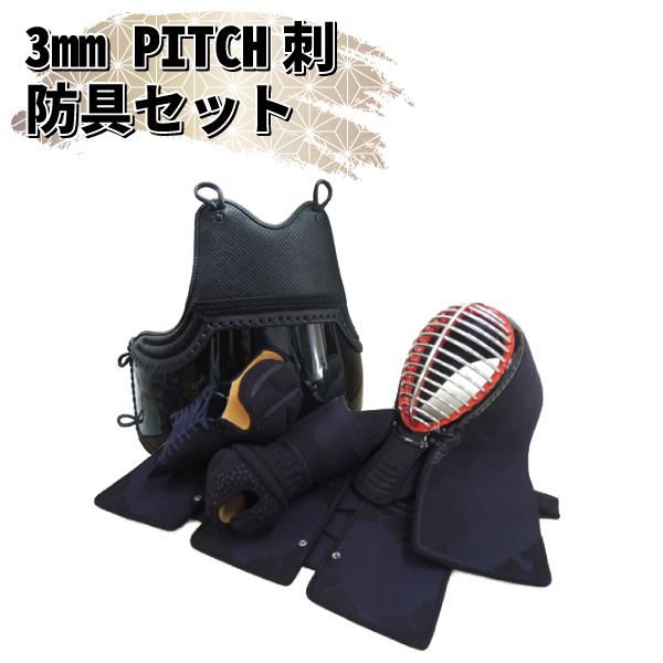 剣道 防具 セット new 3mm 最高級 PITCH刺 総紺仕立