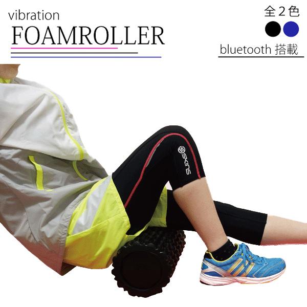 イエローバス フィットネス VIBROBOOSTER ブルブル 振動マシン ダイエット ストレッチ フォームローラー 取り外し可能で使い方色々 筋膜リリース エクササイズ トレーニング