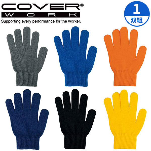 COVERWORK カヴァーワーク FT-3120 のびのび手袋 ランキングTOP10 1双組 軽作業 10G フィット 作業用手袋 ストア 親子コーデ ワーク 伸縮性抜群 大人から子供にも 混紡手袋