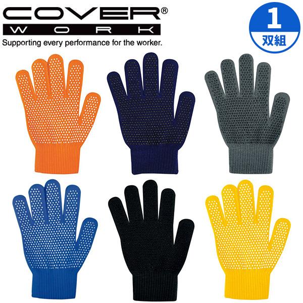 NEW COVERWORK カヴァーワーク FT-3130 のびのびビニボツ手袋 1双組 スベリ止め付 軽作業 伸縮性抜群 作業用手袋 ワーク 10G 大人から子供まで フィット 即納最大半額 親子コーデ