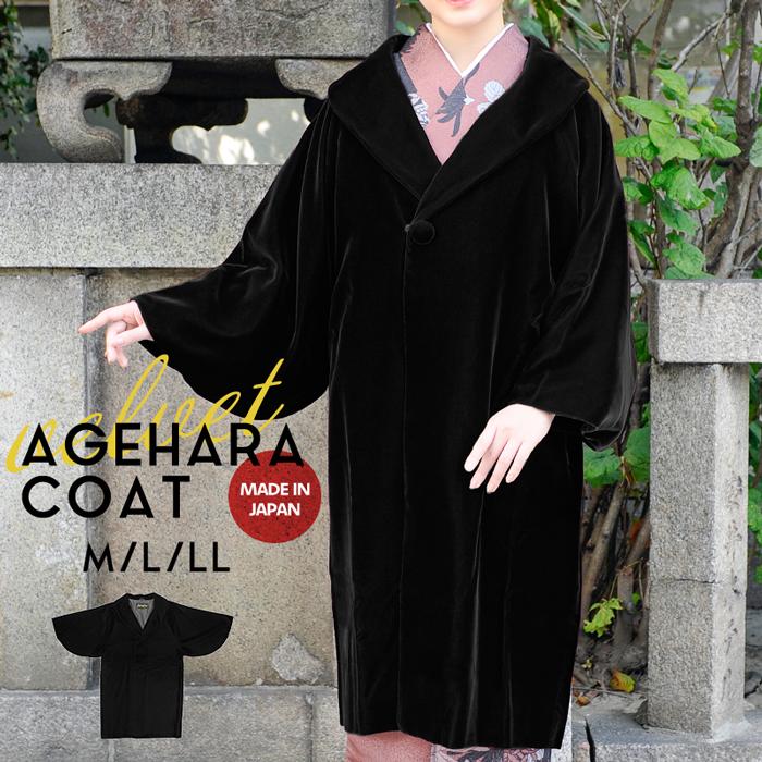 (アゲハラコート) 着物 コート 冬 アゲハラ 4colors 日本製 女性 レディース 和装コート ベルベット へちま衿 和装 防寒コート(ns42)