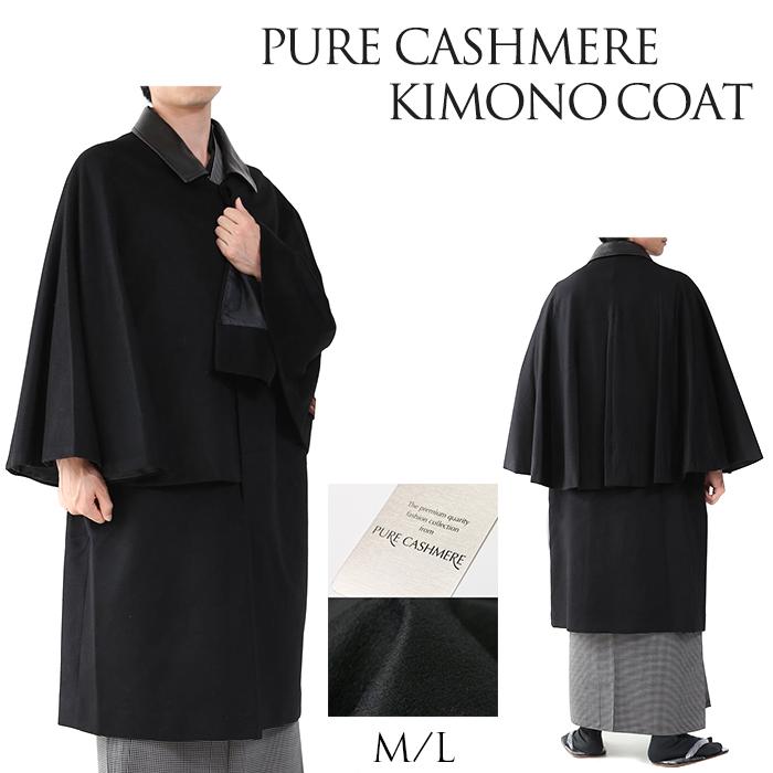 (トンビコート カシミア100% 4677) 着物 コート インバネスコート カシミア 男性 メンズ 冬 和装コート トンビ インバネス 和装 防寒