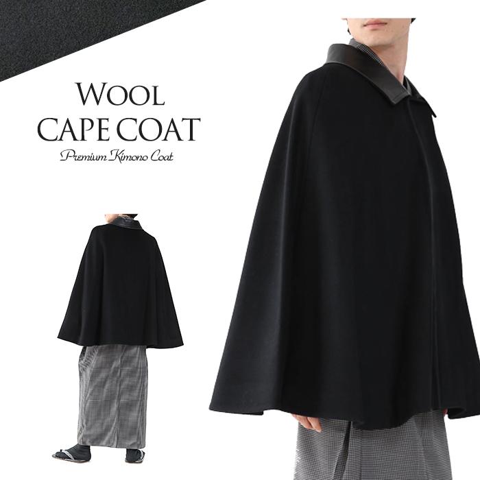 (メンズケープ 9439) 着物 コート 冬 ケープ カシミア 男性 メンズ 和装コート トンビ インバネス ポンチョ マント 和装 防寒コート (ns42)