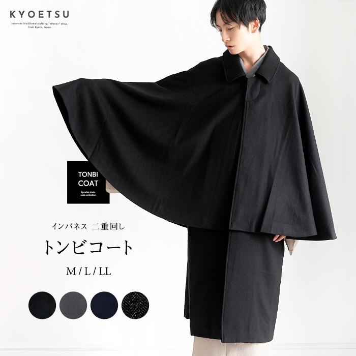 (トンビコート ウール) 着物 コート インバネスコート 3colors ウール混 男性 メンズ 冬 和装コートトンビ インバネス 和装 防寒 (ns42)
