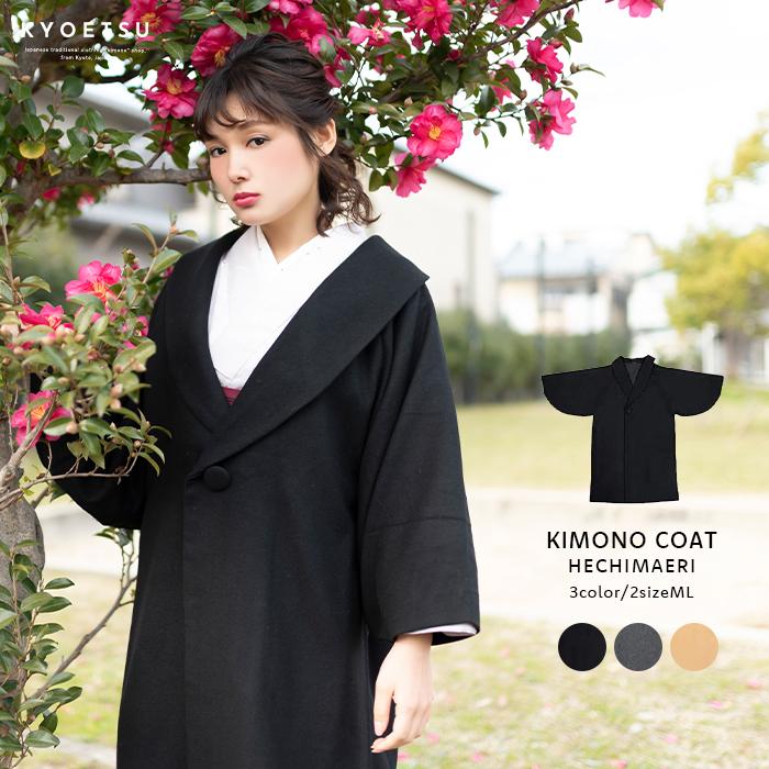 (へちまコート ウール) 着物 コート 冬 3colors 女性 レディース 和装コート へちま衿 和装 防寒コート (ns42)