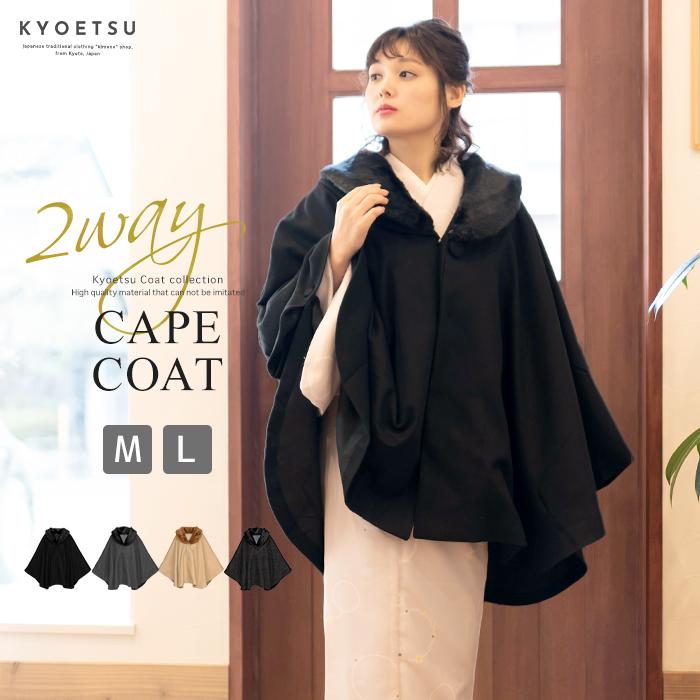 女性らしい可愛いシルエットのケープコート ケープ 21 トラスト 着物 コート 冬 4colors 和装ケープ 和装 女性 希少 和装コート 防寒コート ポンチョ レディース