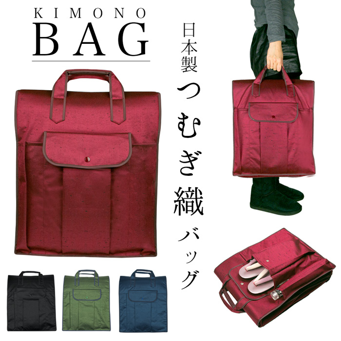 Japan made by Azuma appearance corner no type kimono can carry holds the set of gift ceremony kimono bag s tsumugi weave kimono bag kimono bag kimono accessories dressing accessory bag folding storage soft lightweight dressing Department trip for. ""
