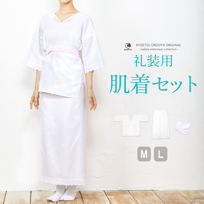 The accessory set lingerie] Albert Museum, 裾よけ and tabi 3 point set bride costume tomesode kimono dress Albert Museum 裾よけ underwear 裾よけ 裾除け tabi kimono underwear kimono underwear kimono underwear race on underwear lace 裾よけ broadband tabi dressing set