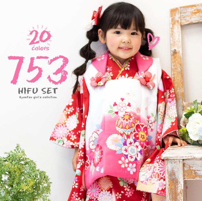 (着物セット 豪華) 七五三 着物 3歳 20colors 販売 フルセット 753 女の子 被布 被布セット ガールズ