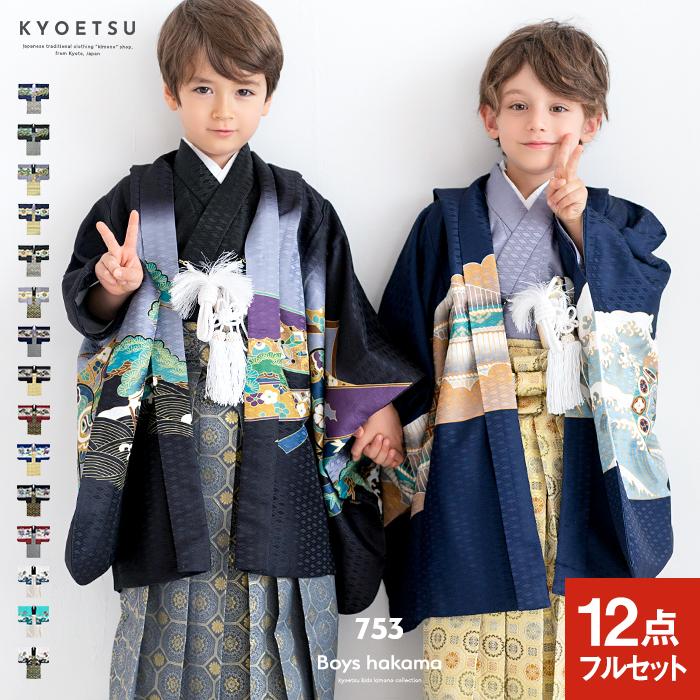 (着物セット 鷹宝兜) 七五三 着物 男の子 18コーディネート 袴 5歳 フルセット ボーイズ