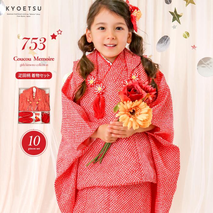 Coucou Memoireシリーズ 七五三3歳 着物セット CCM 疋田 七五三 着物 被布セット 新商品 低廉 新型 ガールズ フルセット 被布 753 女の子 販売 3歳