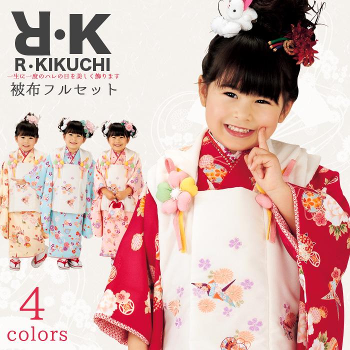 【送料無料】《着物セット RK》七五三 着物 3歳 R・KIKUCHI (リョウコ キクチ) 女の子 3color 被布セット 三歳 被布コート 髪飾り 被布 お祝い 衣装 簡単着付け (zr)