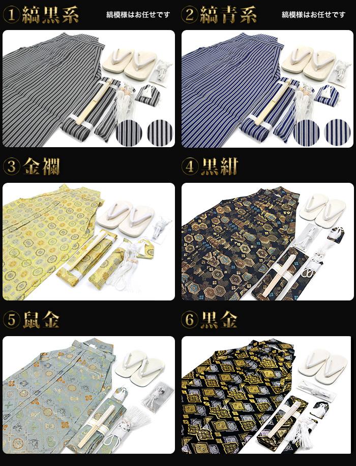 "Brand new 753 celebration five years-three-year-old boy hakama accessory set s 1: striped black series and streaks left 2: stripes blue series / Strip left 3: Gold Brocade 4: black Navy. ""luxury 4-point set of hakama, assuming, 懐剣, Talisman (can buy"