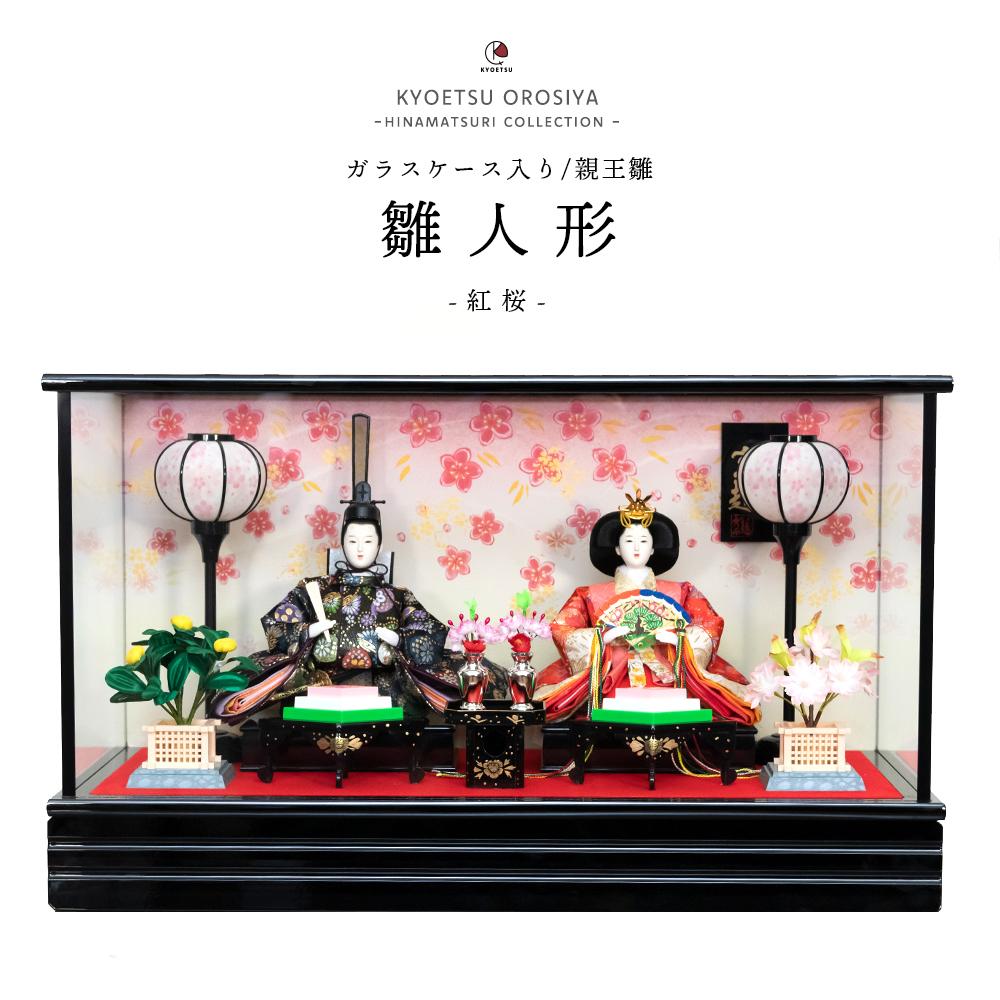 (雛人形 C 紅桜) 雛人形 ひな人形 おひなさま ひな祭り 小さい コンパクト 雛 ケース飾り 親王飾り オルゴール付 おしゃれ SZ-3