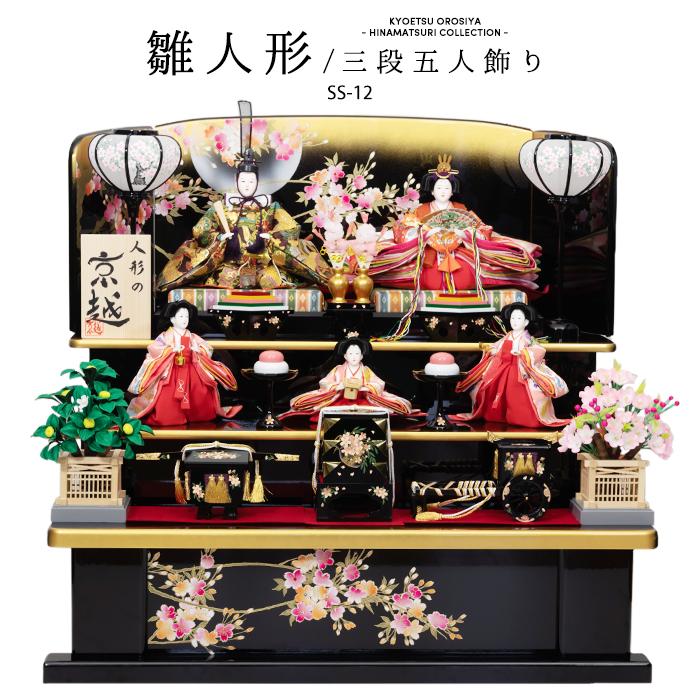 (雛人形 SS-12) 雛人形 ひな人形 おひなさま ひな祭り 雛 組み立て 三段飾り 三段五人 五人飾り おしゃれ