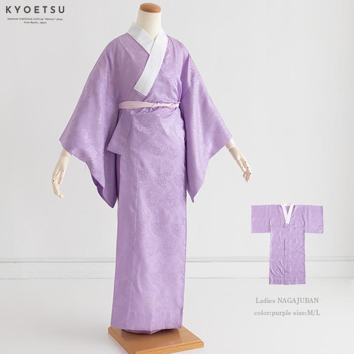 現品限り 長襦袢 紫 70 洗える ポリエステル 半襟付 レディース 女性 着物 無双袖 祝日 L 和服 百貨店 M 襦袢