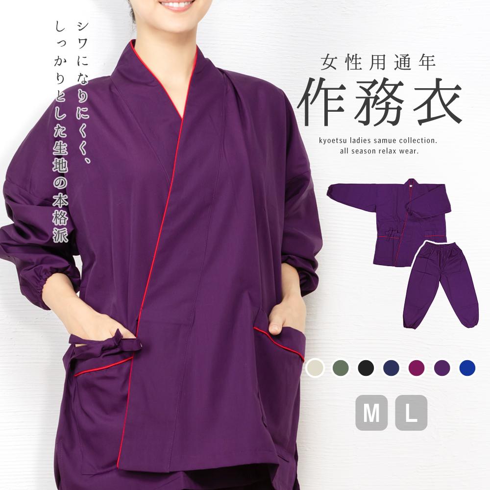 [연중을 위한]《작무 할 때 입는 옷 09》씻을 수 있는 천의 신품 여성 요우사쿠무의《흑감홍우자M/L/레이디스/녀 작무 할 때 입는 옷》