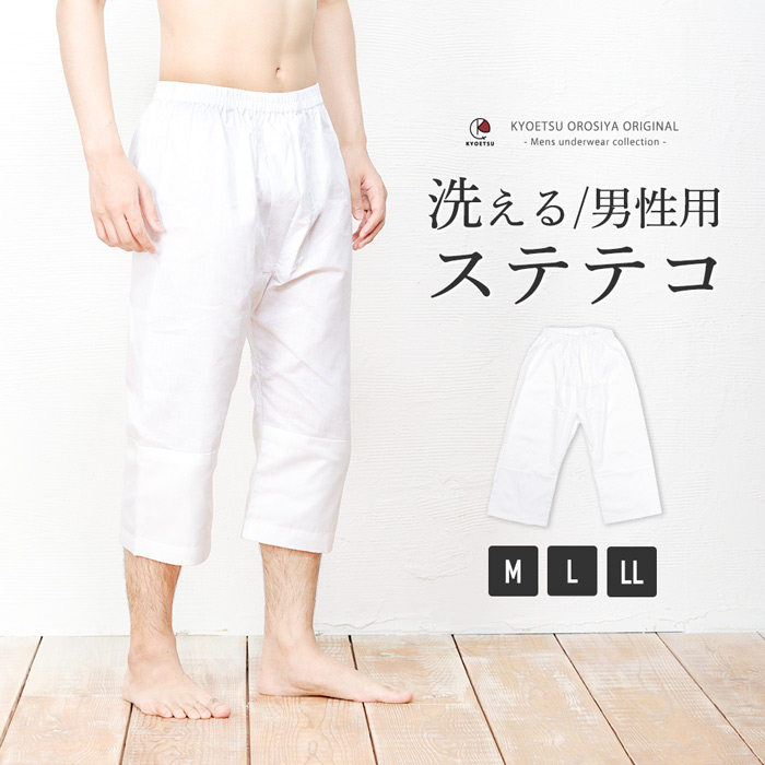 Japanese Kimono Traditional Underwear UnderPants Men/'s Hadagi White Medium Large