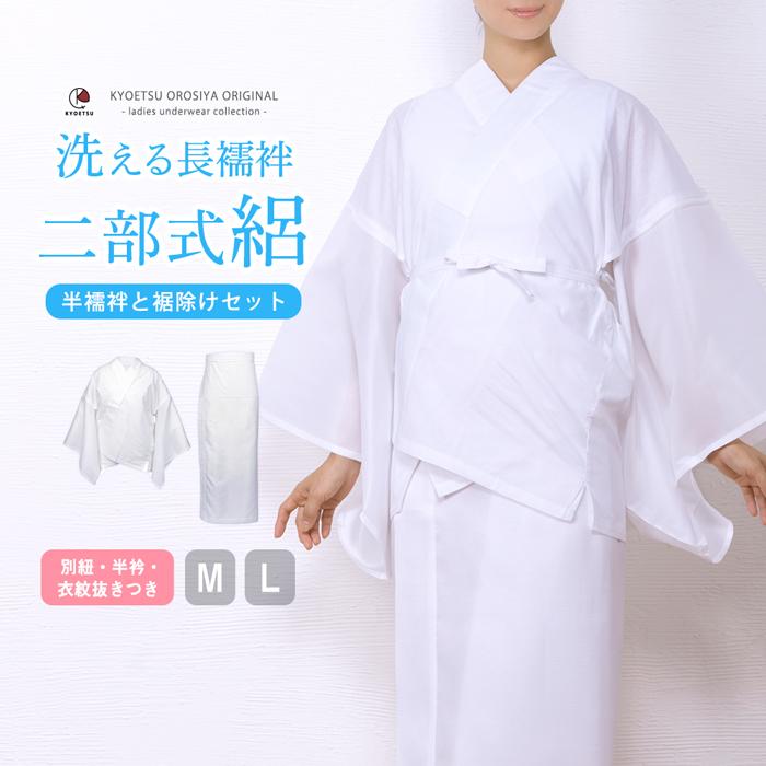 夏の着物に涼しい絽生地の襦袢 衣紋ぬき付き 二部式襦袢 絽 レディース 洗える 女性用 正規認証品 新規格 夏用 長襦袢 公式ストア zr M L