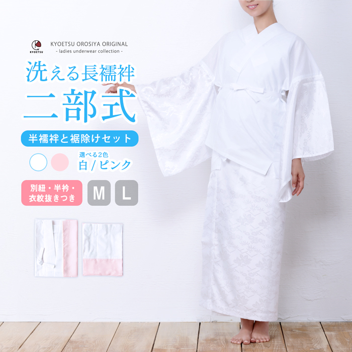 The women's two-part juban White / Pink] shipping-friendly! ◆ industry lowest declared ◆ jimon with brand new tailoring up washable juban two-part (white / pink) m/l