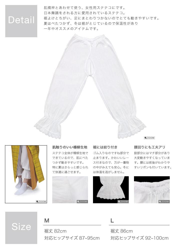 """[レースステテコ: 6] women kimono underwear steteco ( sallow )? s pants and cotton crepe kimono / underwear / kimono / yukata / Albert Museum / 裾よけ /M/L / cotton."""""""