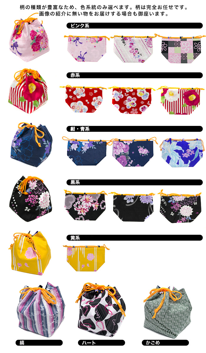 "Cute floral DrawString ☆ [yukata yukata Festival and fireworks on the 3 point? s series red series white cream series blue system black pink.""* review promises without additional shipping fee."