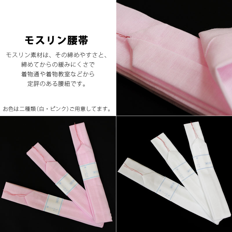 Fitting accessories handy toy muslin belt 3 book set (white / pink) goods arrive later **