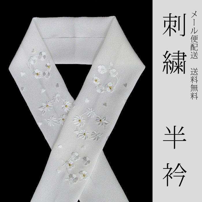 Embroidered kimono (Han-ERI) florets white / Fri. 4