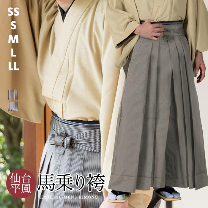 (馬乗袴 仙台平) 袴 男 男性 2colors 馬乗り袴 メンズ はかま 和服 着物 剣道 居合 弓道 コスプレ SS/S/M/L/LL