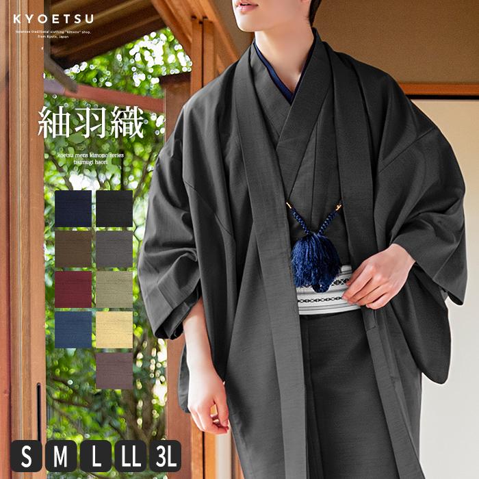 男羽織 羽織 着物 いよいよ人気ブランド 洗える 8color メンズ 男性 和装 3L 正規認証品!新規格 S LL 紬 M L 大きいサイズ コスプレ