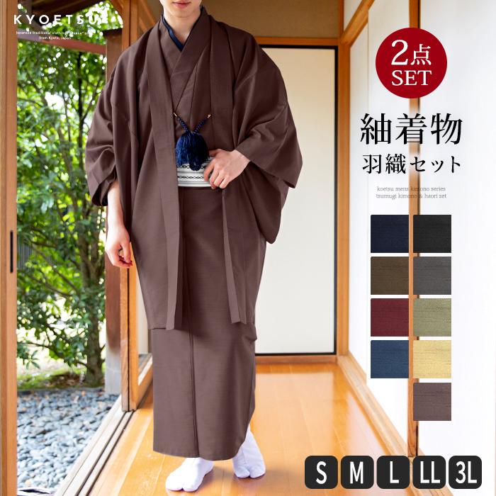 (男アンサ) 洗える着物 袷 セット 6color 羽織 洗える 着物 メンズ 男性 和装 大きいサイズ コスプレ 紬 S/M/L/LL/3L