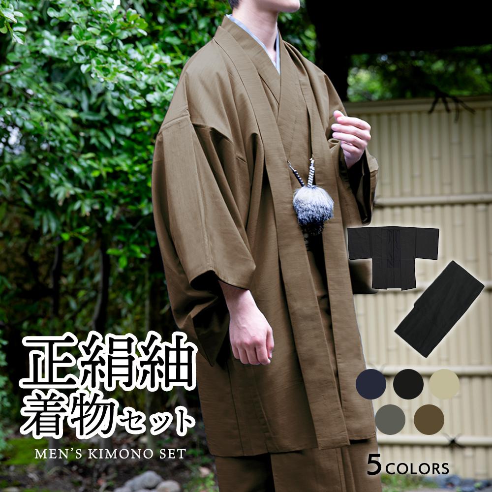 (男アンサ 正絹) 着物 正絹 袷 セット 5color 羽織 アンサンブルセット メンズ 男性 和装 大きいサイズ コスプレ 紬 S/M/L/LL/3L