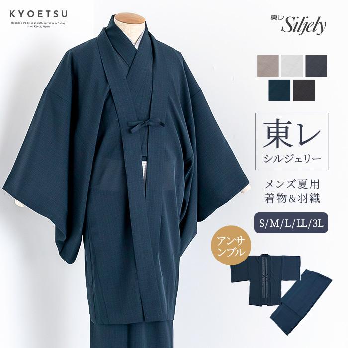 (男東レ アンサ 紗) 洗える着物 紗 堅紗 単衣 夏 着物 羽織 セット メンズ 5colors S/M/L/LL/3L