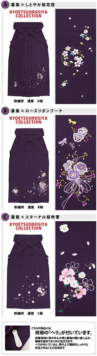 Brand new women's embroidered hakama deep purple