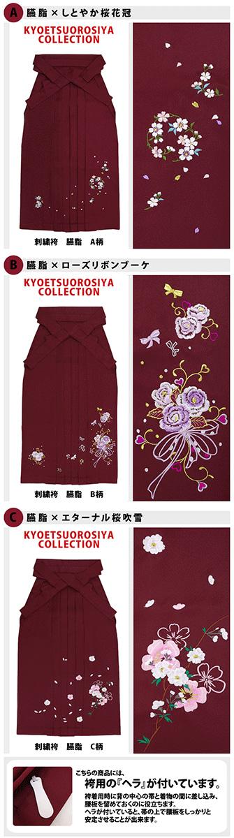 Brand new women's embroidered hakama engineering all three