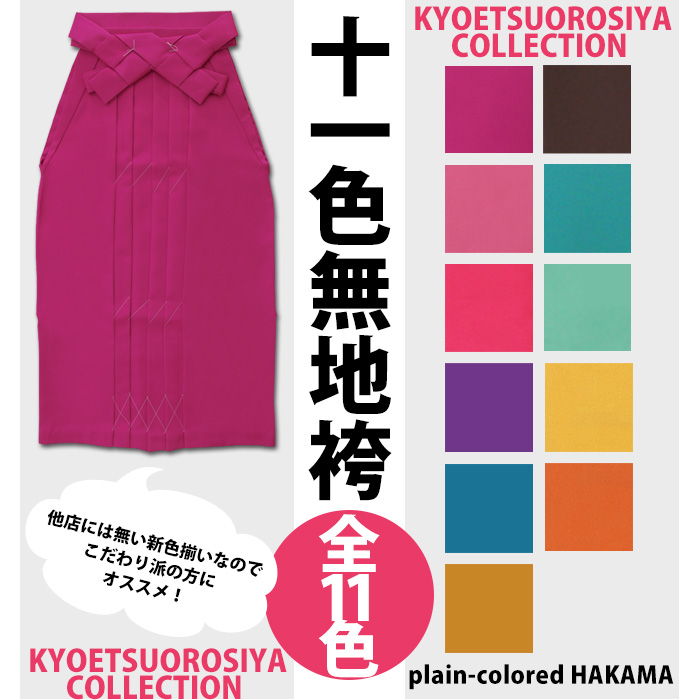 """Brand new women's solid color hakama (7 colors), while red rose 唐紅 dark brown chive jade purple. """""""" cheaper than rent! Graduation, Quinceanera, party how? >"""