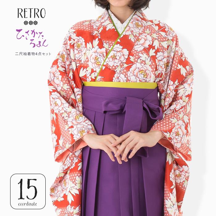 (袴4点セット ひさかたろまん HN-16-33)袴セット 卒業式 袴 セット 女性 はかま 振袖 着物 小学生 二尺袖 着物 レディース