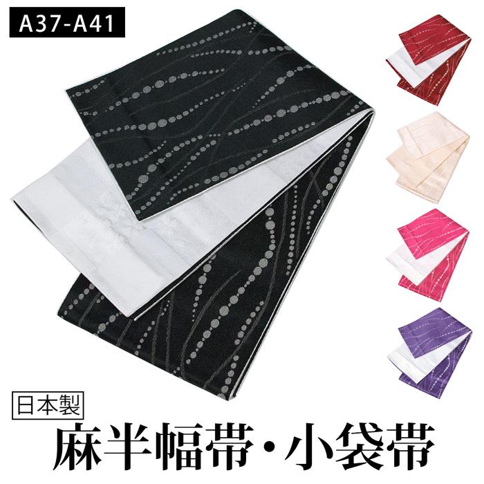 2c8c21a64a8 Kyoetsu Oroshiya  Reversible yukata belt (Obi
