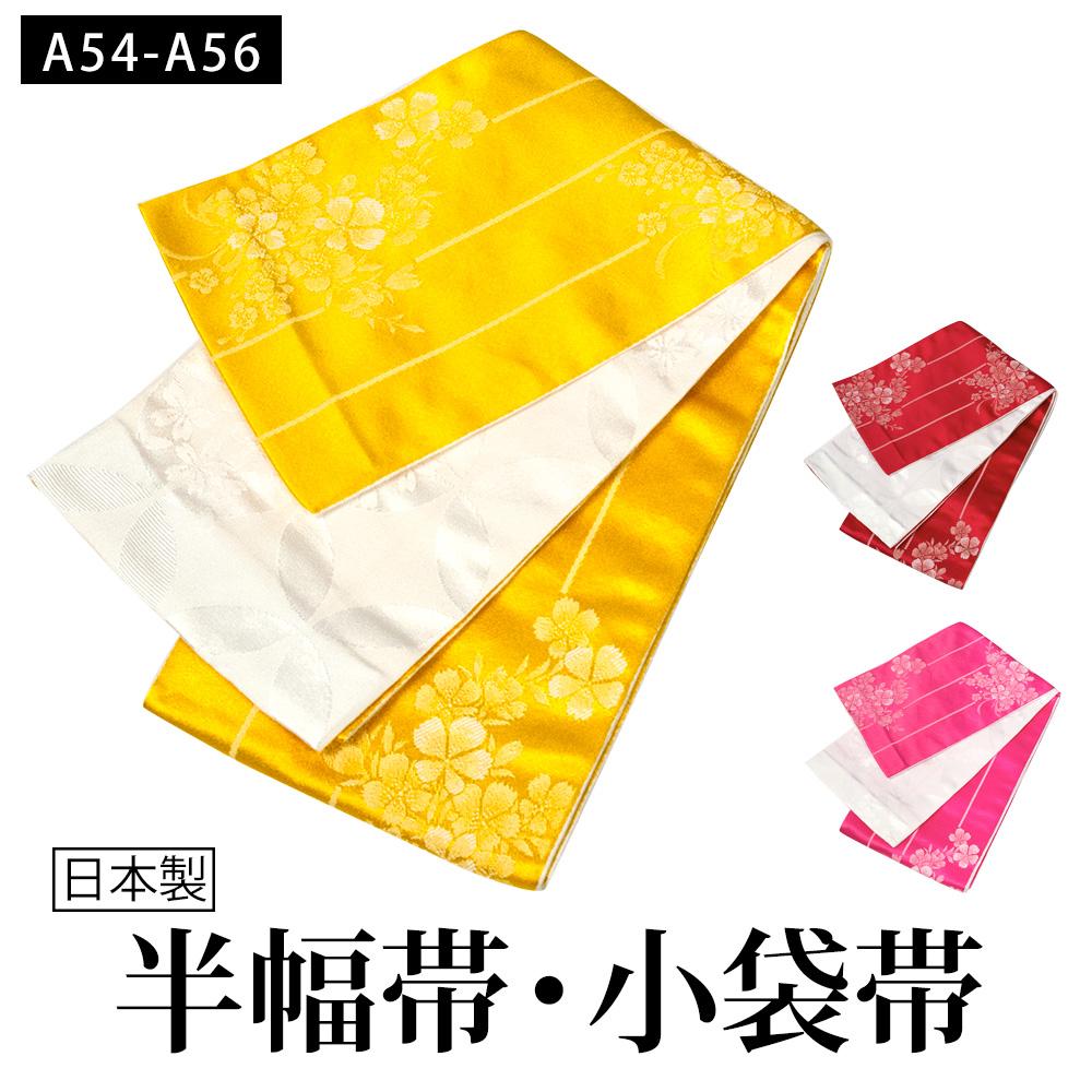 小袋帯 A54-56