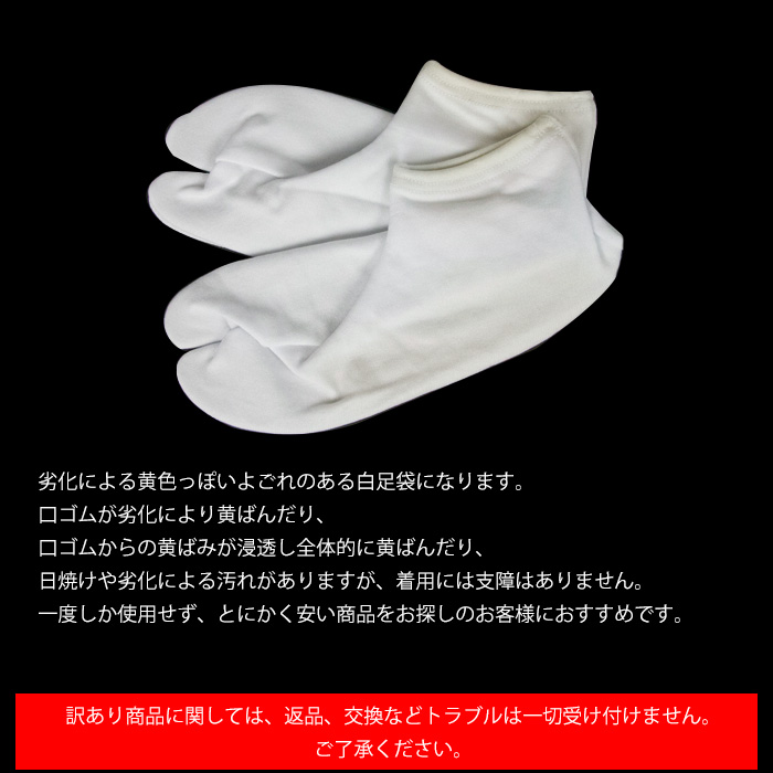Stretch white tabi socks and tabi cover ( translation and products )